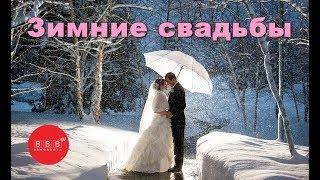 Свадьба зимой - где провести? Лучшие идеи для свадебной церемонии! ❤