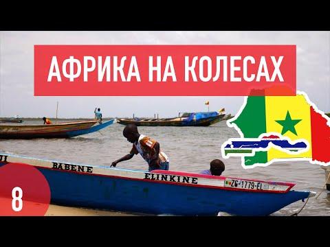Гамбия и Сенегал (ч. 2). Взятки, наш быт и хор в церкви. Африка на колесах #8