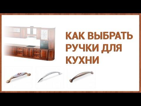 Выбираем ручки для кухонной мебели