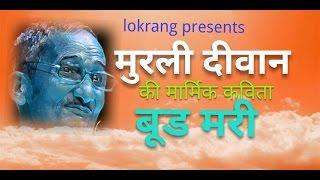 Garhwali Kavita Murli Diwan जी का मार्मिक व्यंग्य