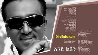 Shewandagn Hailu  - And Leben (Ethiopian Music)