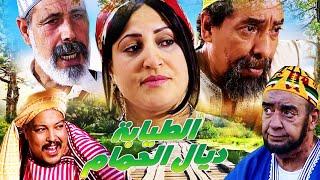 Film Al Tayaba HD  فيلم مغربي الطيابة ديال الحمام