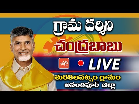 Chandrababu LIVE | Grama Darshini Programme in Thurakalapatnam Village, Anantapur District | YOYO TV