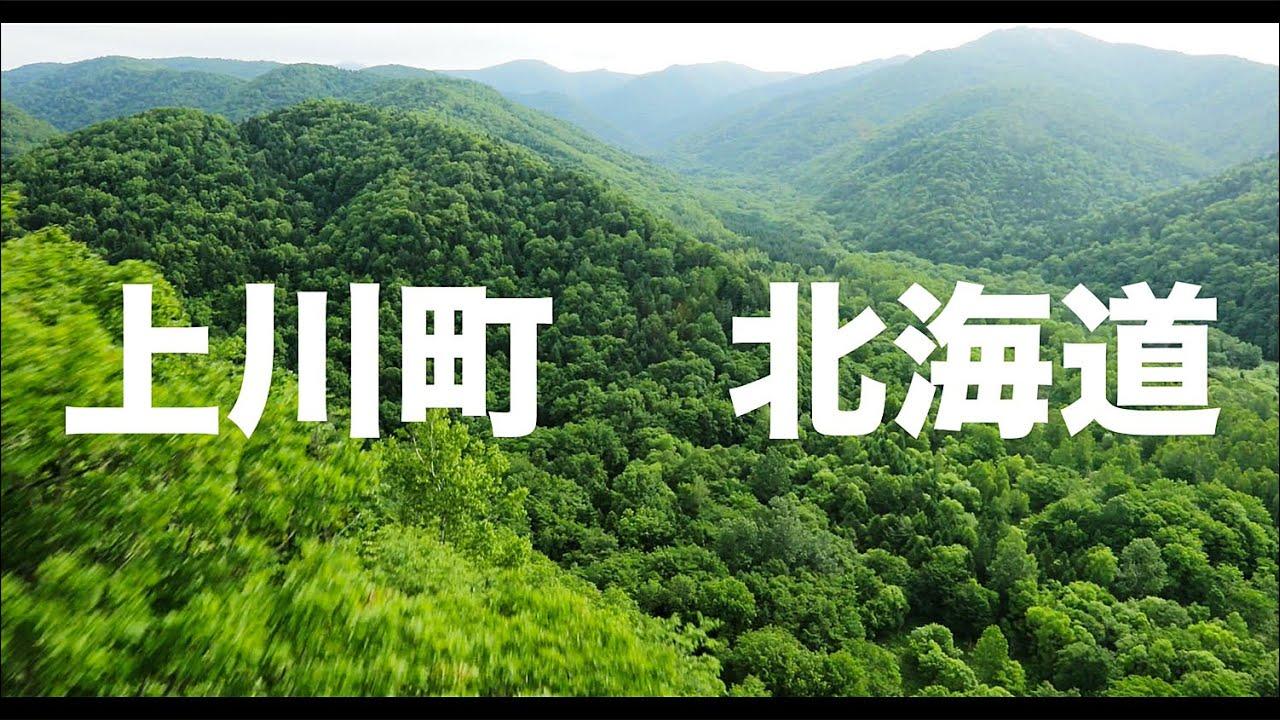 【空の旅#17】「谷が入り組んでて風がワカランだよ」空撮・多胡光純北海道_Hokkaido aerial