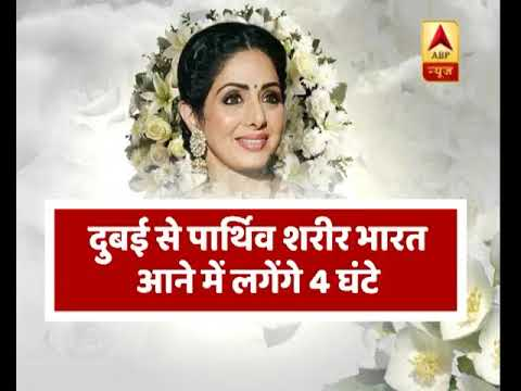 Sridevi's dead body may be flown to India tonight