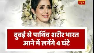 Sridevi's dead body may be flown to India tonight thumbnail