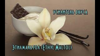 Этилмальтол (Ethyl Maltol) – усилитель вкуса // Делаем ароматные жидкости сами(, 2017-11-03T03:50:45.000Z)