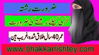 free mp3 songs download - Rishta pakistan mp3 - Free youtube