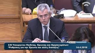 14 Απριλίου 2016 - Επιτροπή Μορφωτικών Υποθέσεων