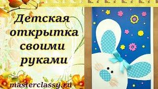 Kids craft DIY. Красивая открытка своими руками на День Рождение. Видео урок