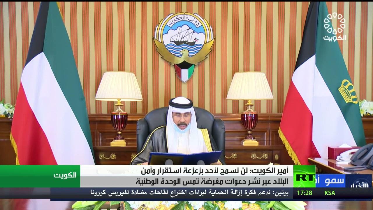 أمير الكويت: لن نسمح لكائن من كان بأن يزعزع أمن واستقرار البلاد  - نشر قبل 2 ساعة