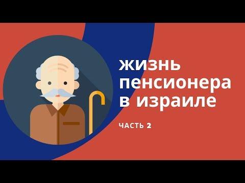 Жизнь пенсионера в