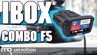 iBOX Combo F5 обзор комбо-видеорегистратора