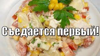 Сочный и очень вкусный салат!Juicy and very tasty salad!