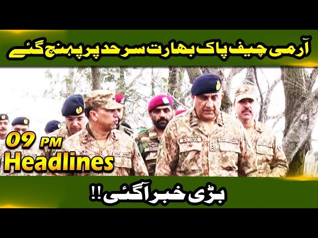 News Headlines | 09:00 PM | 22 February 2019 | Neo News