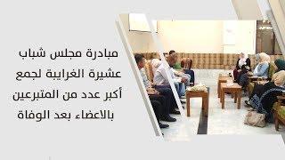 مبادرة مجلس شباب عشيرة الغرايبة لجمع أكبر عدد من المتبرعين بالاعضاء بعد الوفاة