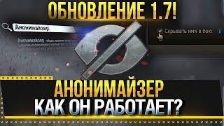 ОБНОВЛЕНИЕ 1.7 СПАСЕНИЕ СТРИМЕРОВ? АНОНИМАЙЗЕР! Стрим World of Tanks