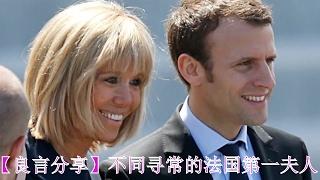 【良言分享】不同寻常的法国第一夫人