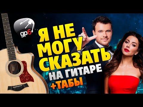 Ани Лорак и Emin – Я не могу сказать (кавер на гитаре, табы и караоке)