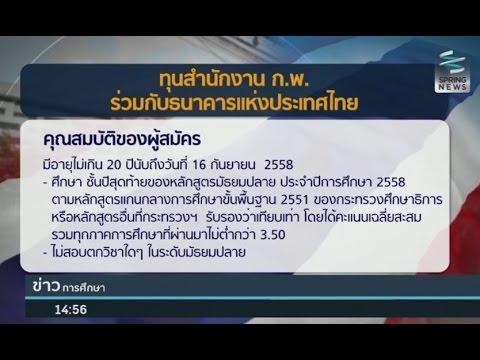 """""""ทุนการศึกษา"""" ทุนสำนักงาน ก.พ. ร่วมกับธนาคารแห่งประเทศไทย - Springnews"""