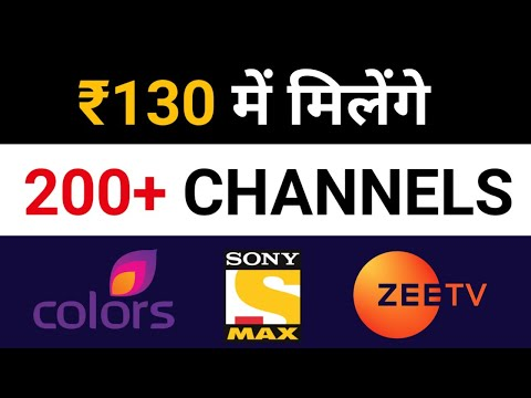 TRAI New Rules For DTH & Cable TV 2020 | 200 TV Channels For Rs130 | TRAI New NCF Charges 2020