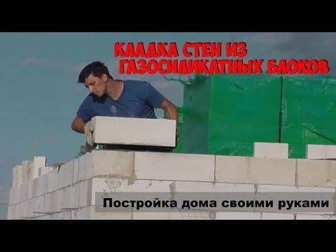 видео: Выкладка стен из газосиликатных блоков  Дом своими руками