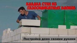 Выкладка стен из газосиликатных блоков  Дом своими руками(Дополнительные материалы в группе ВК https://vk.com/delalsam Выкладываю очередное видео из своей самостоятельной..., 2016-07-21T19:51:56.000Z)