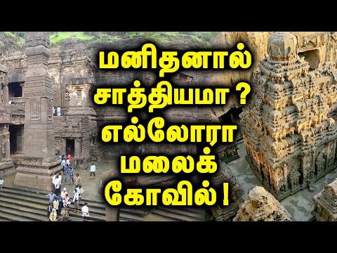 ஒருமுறையாவது பார்க்க வேண்டிய இந்திய அதிசயம்! | Is Ellora Shiva Temple Built With Alien Technology?