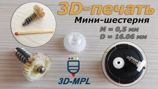 3D-ПЕЧАТЬ. Мини-шестерня или как подковать блоху