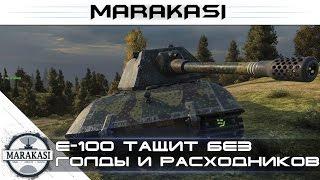Е-100 тащит почти без голды и расходников  World of Tanks