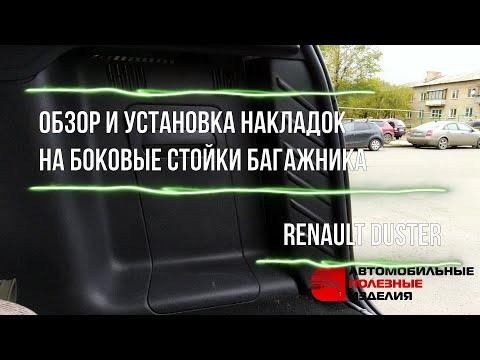 Накладки на боковины багажника Рено Дастер (Renault Duster) - инструкция по установке (api174.ru)