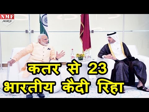 Modi की Qatar यात्रा हुई सफल, 23 Indian Prisoner हुए रिहा  MUST WATCH !!!