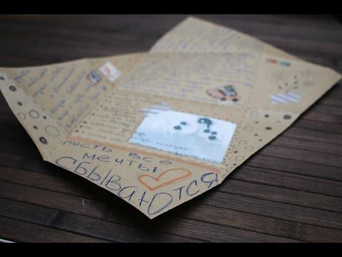 0 - Як оформити конверт?
