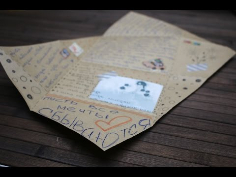 DIY #19 /Письмо-конверт / как легко оформить письмо и конверт