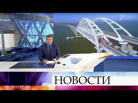 Выпуск новостей в 18:00 от 18.12.2019