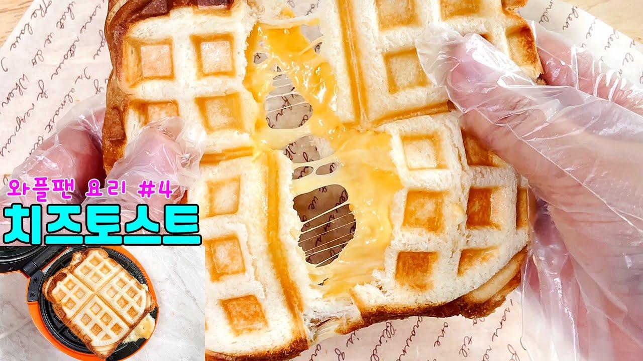 와플기계 요리#4 치즈토스트 만들기/와플팬 식빵요리/와플팬 간식