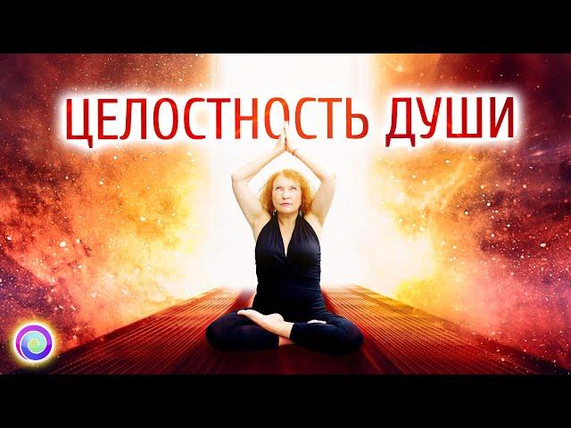 КАК ВОССТАНОВИТЬ ЦЕЛОСТНОСТЬ ДУШИ – Мария Дивеева