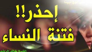 محاضرة  ستتمنى أن لا تنتهي مع الشيخ خالد الراشد ❗❗فتنة النساء❗❗استمع للإستفادة 😢😢