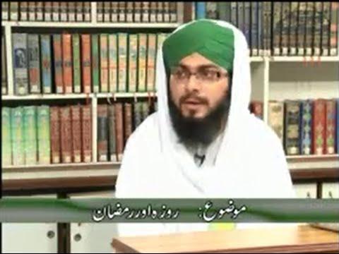 Roze Mai Filmein Dramein Dekna Kaisa Mufti Hassan Attari Al Madani