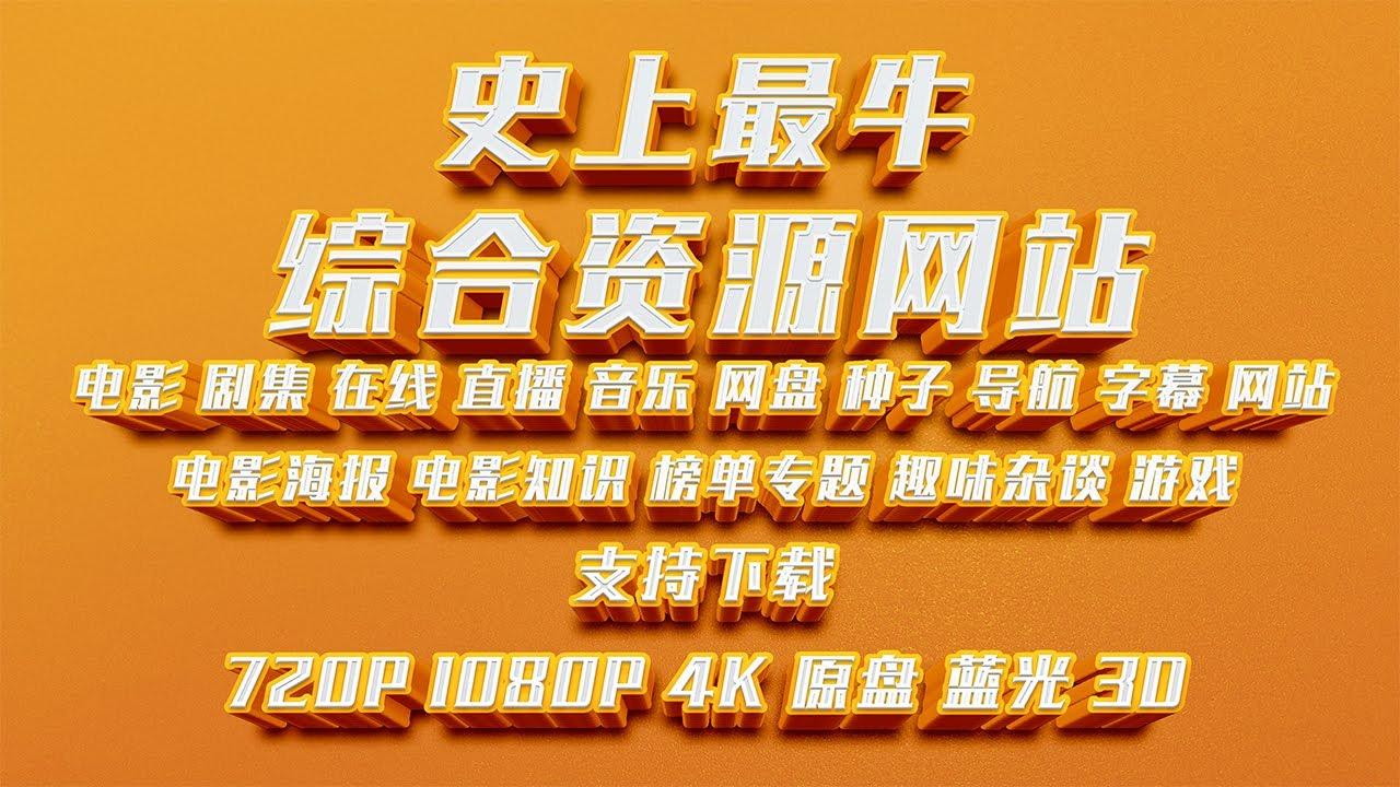 这一个网站,顶10个网站,推荐4K、1080P中文电影下载网站!告别低画质