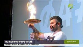 В Губкинском впервые прошёл фестиваль актуального научного кино