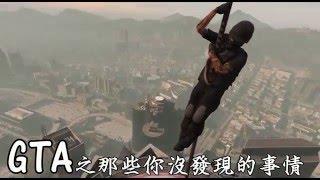 ❖同樂會❖ GTA 俠盜獵車手Online還有更多你不知道的小技巧 RC:9433 thumbnail