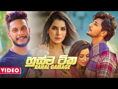 Husma Tika (හුස්ම ටික) - Rahal Gamage Music Video 2021 | New Sinhala Songs 2021
