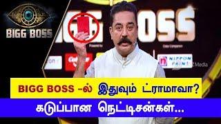 It is Also Drama Nettisans Talk About Bigg Boss | #BiggBoss2Tamil #KamalHaasan #Sendrayan
