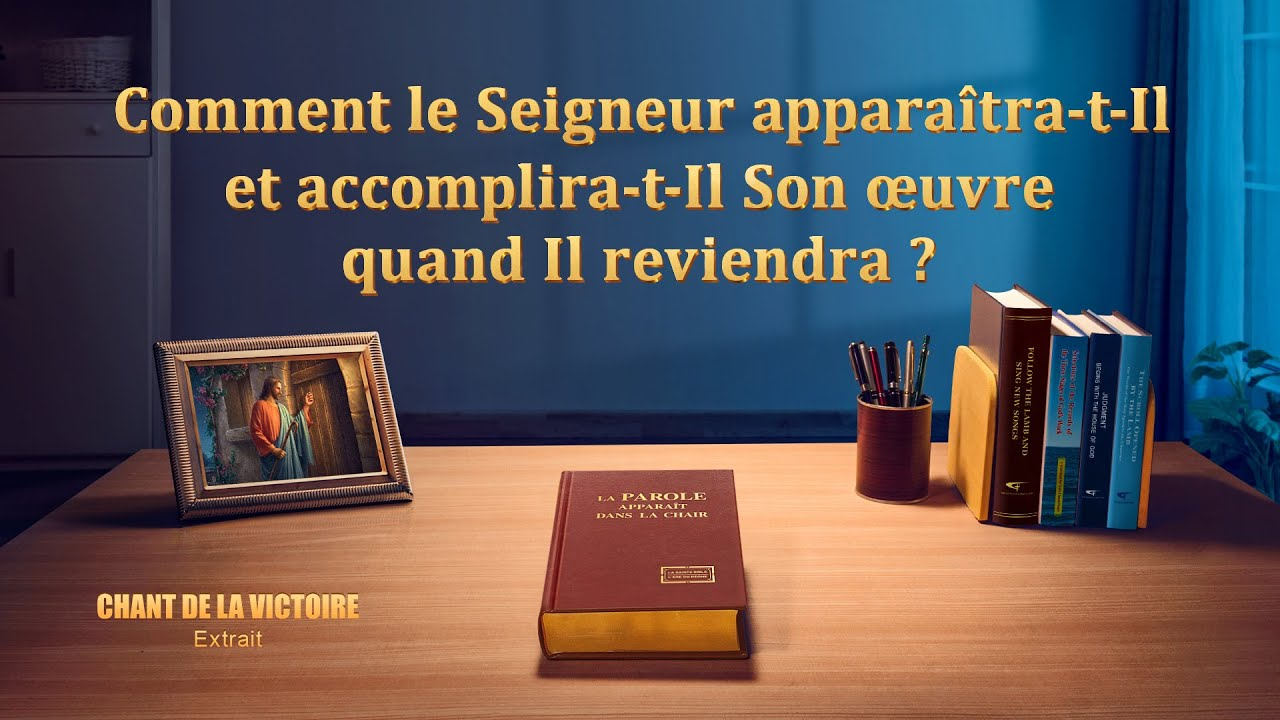 Comment le Seigneur apparaîtra-t-Il et accomplira-t-Il Son œuvre quand Il reviendra ?