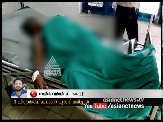 Three students drowned at Perumbavoor | FIR 6 Sep 2017
