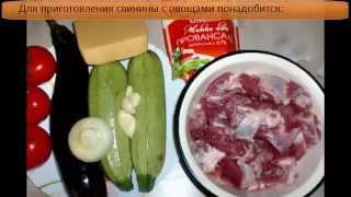 Свинина с овощами  Вкусный рецепт на ужин из свинины с кабачками, баклажанами и помидорами