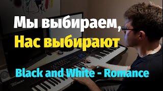 Мы выбираем, нас выбирают (Чёрное и белое) - Пианино / Black and White - Piano Cover