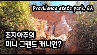 미국 조지아 Providence state park, …
