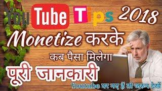 YOUTBE TIPS 2018 चैनल कब Monetize होगा जाने नये नियम